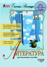 Підручник. Хрестоматія. Література 11 клас. Євгенія Волощук. Вид-во: Літера.