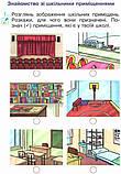Зошит Я досліджую світ 1 клас Частина 1 До підручника Гільберг Т. НУШ Будна Н. Богдан, фото 2