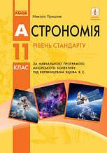 Підручник Астрономія 11 клас Стандарт за програмою Яцківа Я. Авт: Пришляк М. Вид: Ранок