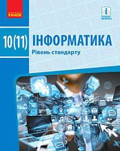 Підручник Інформатика 10-11 клас Стандарт Програма 2019 Бондаренко Ранок
