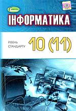 Підручник Інформатика 10-11 клас Стандарт Програма 2019 Ривкінд Й. Генеза