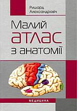 Малий атлас з анатомії = Maly atlas anatomiczny: навчальний посібник (ВНЗ І—ІІІ р. а.) / Ришард Алєксандровіч. — Переклад з 5-го польського видання. —