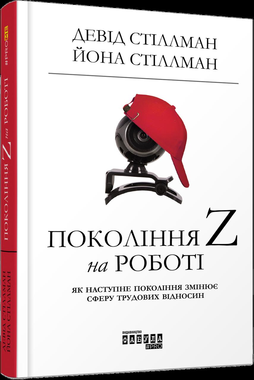 Книга Покоління Z на роботі. Автори - Девід Стіллман, Йона Стіллман (Фабула)
