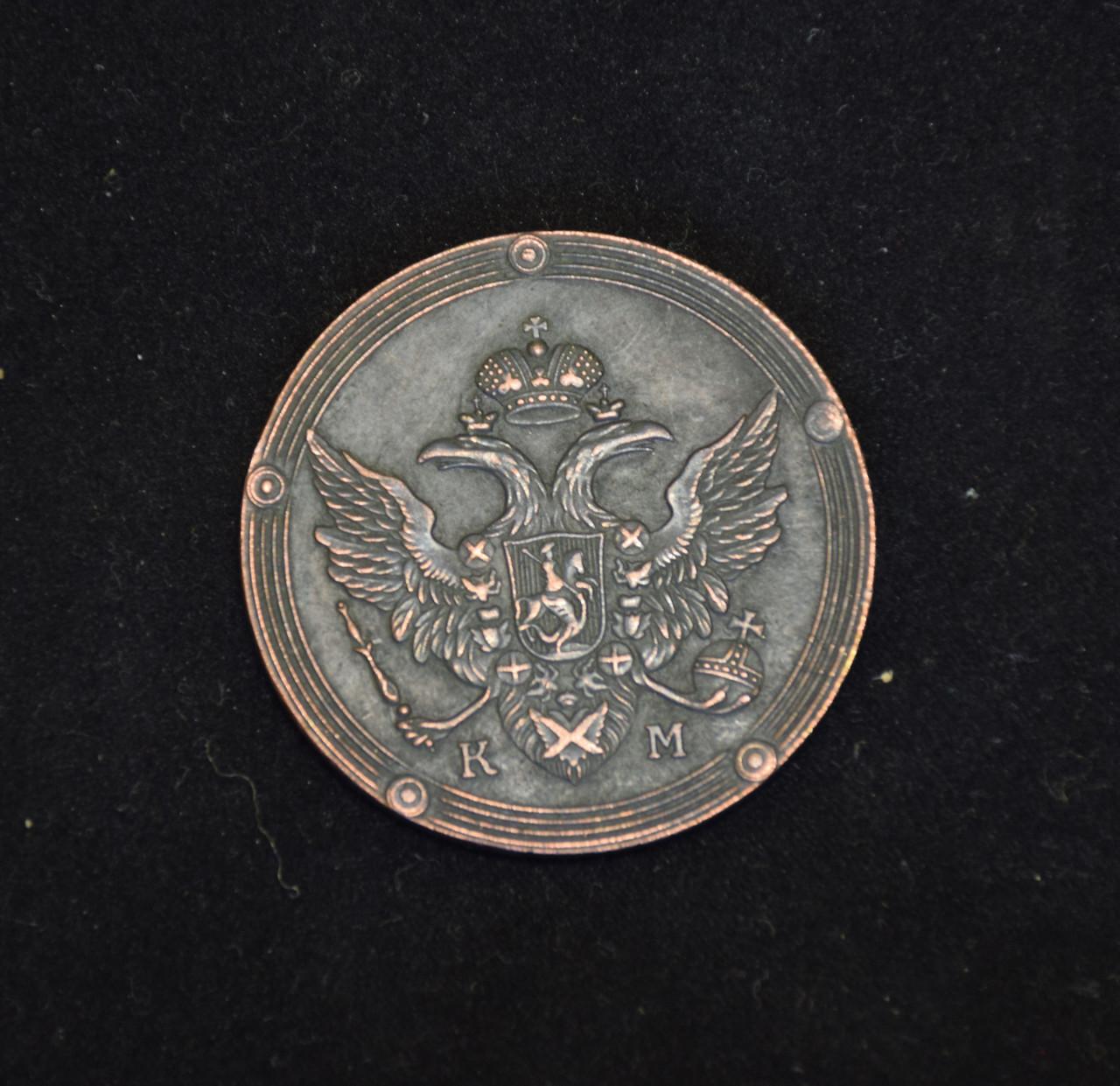 5 копеек 1808 монеты коста рика