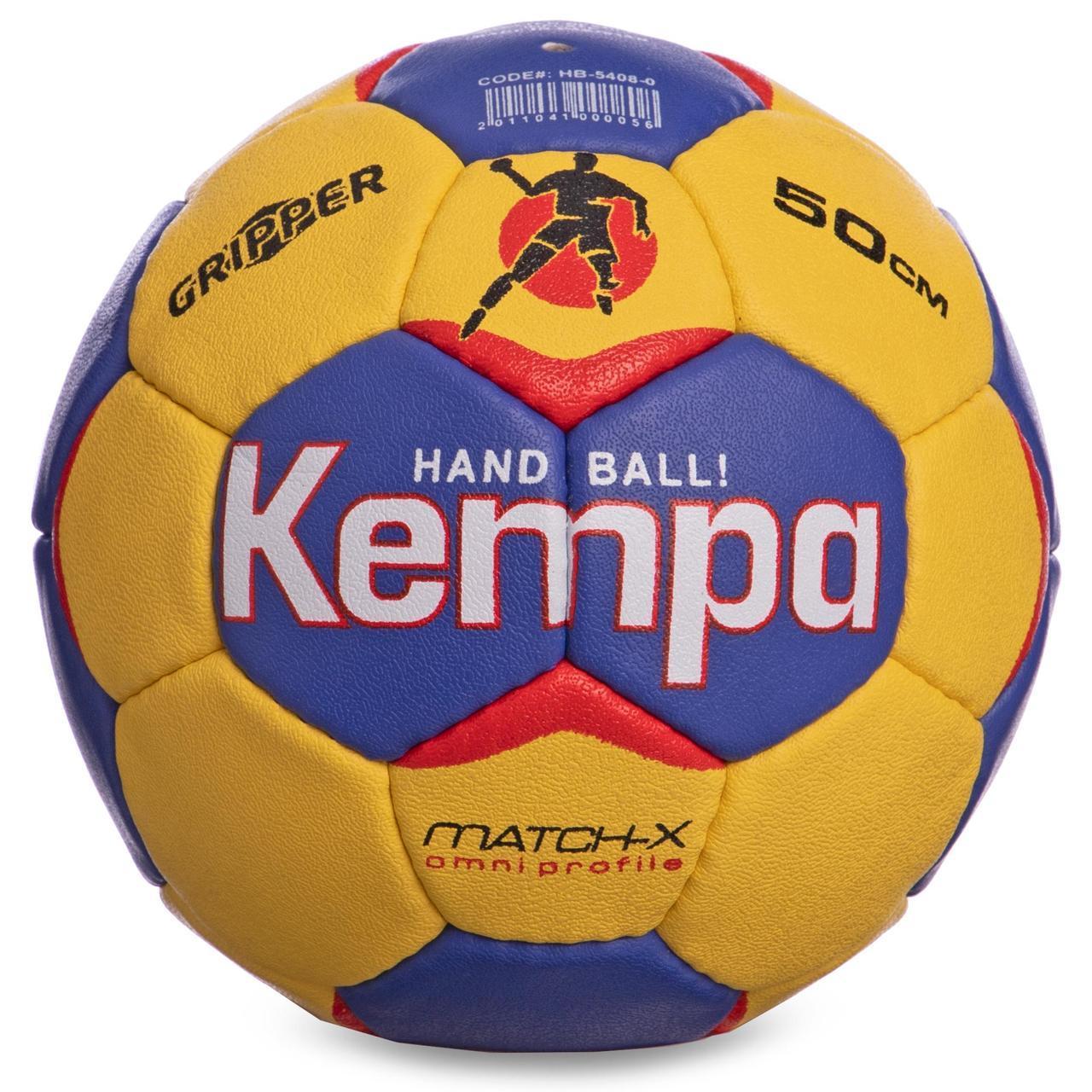 Мяч гандбольный KEMPA размер 0 HB-5408-0