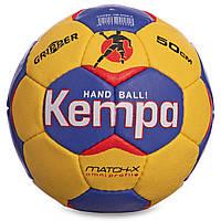 Мяч гандбольный KEMPA размер 0 HB-5408-0, фото 1