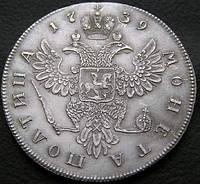 Монета полтина 1739 год Анна №114 копия, фото 1