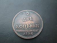 2 копейки 1796 года вензель №115 копия