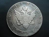 Рубль 1803 года Государственная Российская монета СПБ ФГ №117 копия