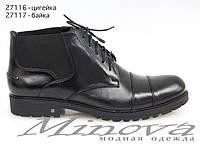 Мужские кожаные ботинки на цигейке