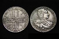 Рубль 1723 года СПБ рукав полосы №120 копия, фото 1