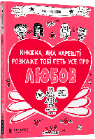 Книжка, яка нарешті розкаже тобі геть усе про любов