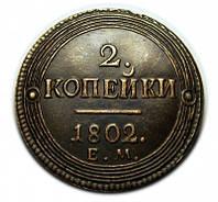 2 копейки 1802  ЕМ Александр I №126 копия, фото 1