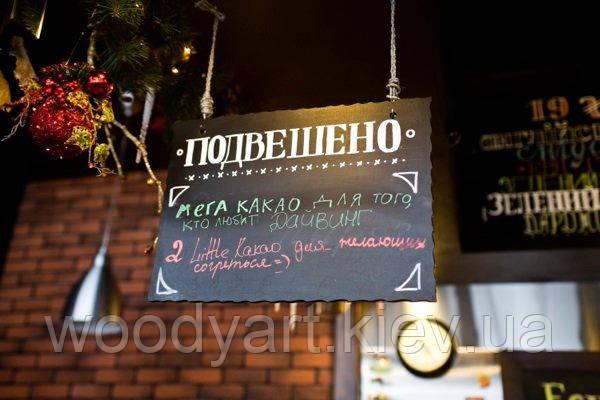 Доска для написания мелом, двухсторонняя, 35 * 25 см. - WoodyArt, ЧП в Киеве