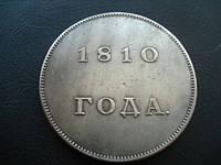 1 рубль 1810 Александр I №129 копия