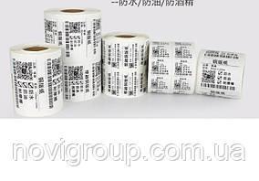 Термоетікетка Weirong 80x50, кількість етикеток в ролику-до 1000 шт