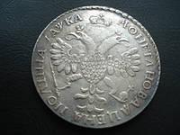 Монета полтина 1721 года (год буквами), копия монеты №131 копия