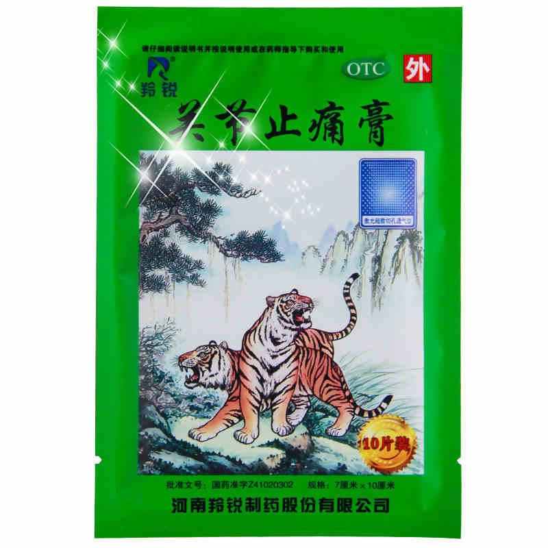 Пластырь тигровый мускусный Guanjie Zhitong Gao для снятия боли, 10 шт. Применяется при ревматизме, радикулите