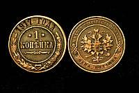 1 копейка 1917  медь рубчатый гурт №134 копия, фото 1