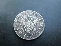 Полтина 1804 года копия серебро №135 копия