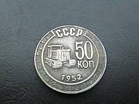 50 копеек 1952 года пробная серебро копия №136 копия