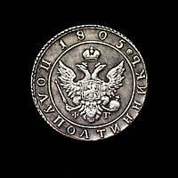 Полуполтинник 1805 года СПБ ФГ №138 копия, фото 1
