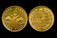 5 рублей 1825 года копия золотой монеты №139 копия, фото 1