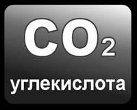Доставка пищевого углекислого газа для пива и б/а напитков по Киеву и Киевской области.