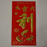 """Красный конверт для денег """"наилучшиe пожелания"""" Рыбки"""
