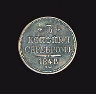 3 копейки серебром 1848 MW, точная копия монеты №143 копия