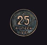 25 копеек 1941 года пробные звезда СССР медь №147 копия