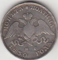 Полтина 1830 СПБ НГ №148 копия, фото 1