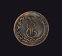 Пять 5 копеек 1775 года копия царской монеты Екатерина II Сибирская №149 копия