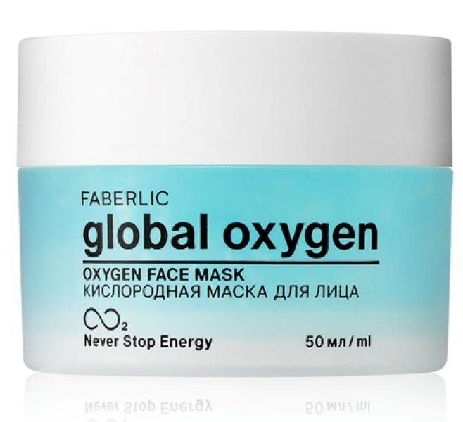 Кислородная маска для лица Global Oxygen