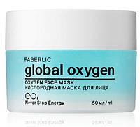 Кислородная маска для лица Global Oxygen, фото 1