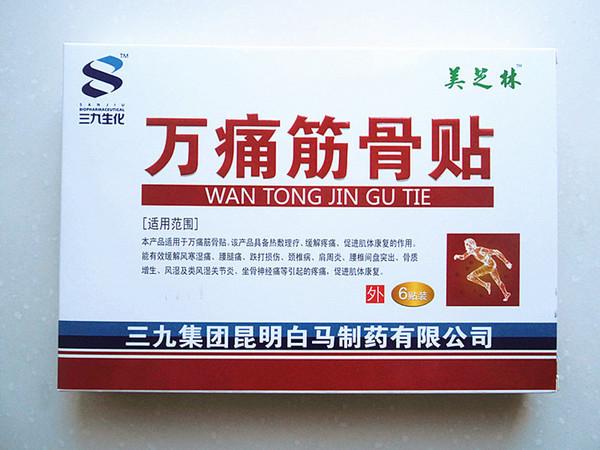 "Пластырь от артрита ""Ваньтун Цзяньгу"" Wan Tong Jin gu (999) 6шт"