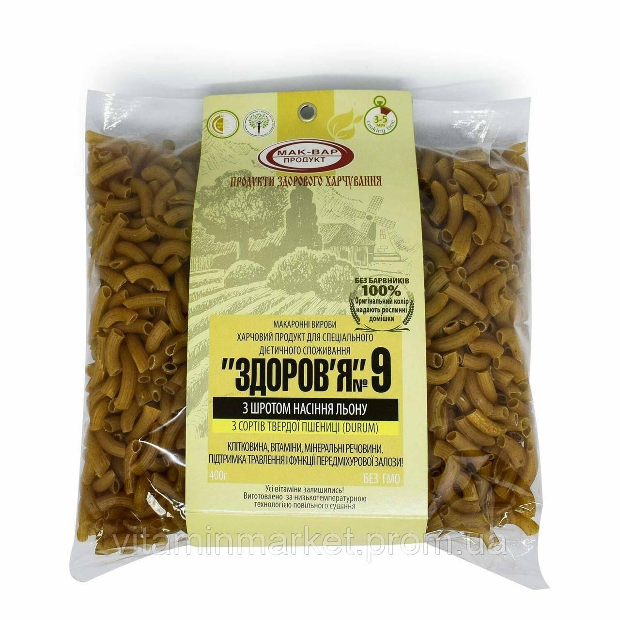 Макароны Мак-Вар Здоровье № 9 из твердых сортов пшеницы с шротом льна 400 г