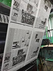 Спосібі друку газет
