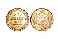 5 копеек 1851 года ВМ, копия монеты №164 копия, фото 1