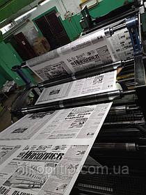 Що таке газета та її види