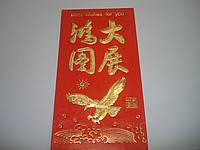 Красный конверт для денег, Денежный конверт - Орел