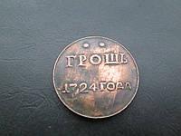 Грошь 1724 года Петр 1 медь №197 копия