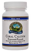 Coral Calcium Биодоступный Коралловый Кальций НСП