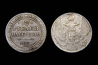 12 рублей на серебро 1833  платиновые монеты копии №201 копия, фото 1