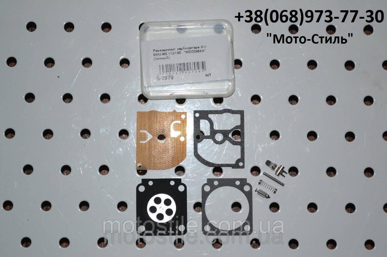 Рем. комплект карбюратора бензопилы Stihl MS-230/250