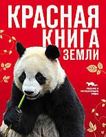 Книга Красная книга Земли Скалдина О.В., Слиж Е.А.
