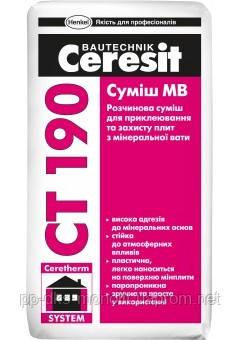 Суміш CT ceresit 190 для приклейки та армування мінеральної вати Тернопіль Зима
