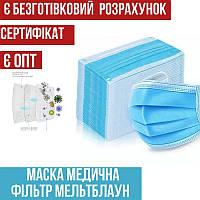 Маска медицинская защитная 3х слойная сертифицированная с фильтром, маска медична хірургічна тришарова 03/9