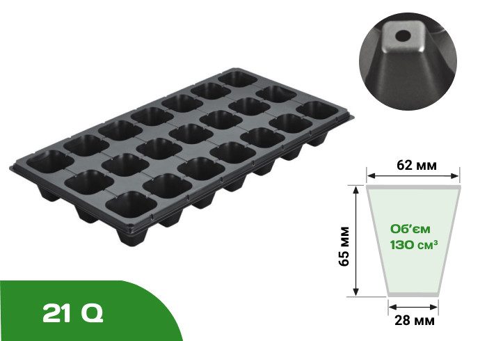 Кассета для рассады 6,2х6,5х3 см. 21Q стандарт