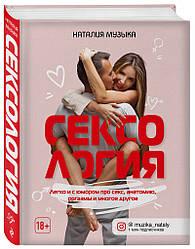 Книга Сексологія. Легко і з гумором про секс, анатомію, оргазми і багато іншого. Автор - Наталія Музика (Форс)